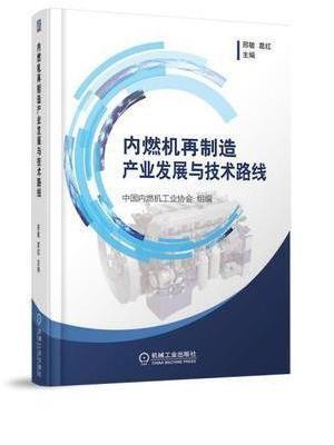 内燃机再制造产业发展与技术路线