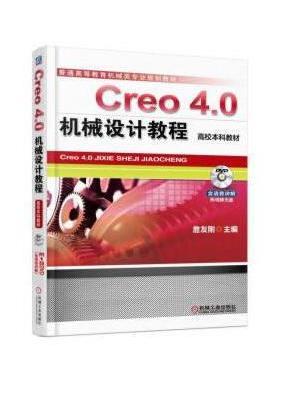 Creo 4.0机械设计教程(高校本科教材)