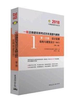 一级注册建筑师考试历年真题与解析第一分册设计前期场地与建筑设计(知识)2018年