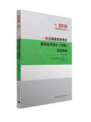 一级注册建筑师考试建筑技术设计(作图)应试指南(第十二版)2018
