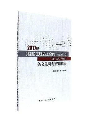 2017版《建设工程施工合同(示范文本)》  (GF-2017-0201)条文注释与应用指南