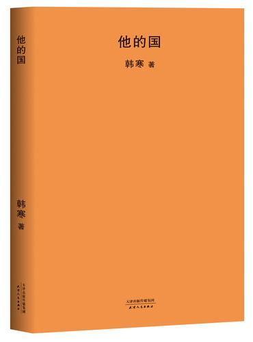 他的国(2018年新版,韩寒小说代表作之一,电影梦想起点之作)