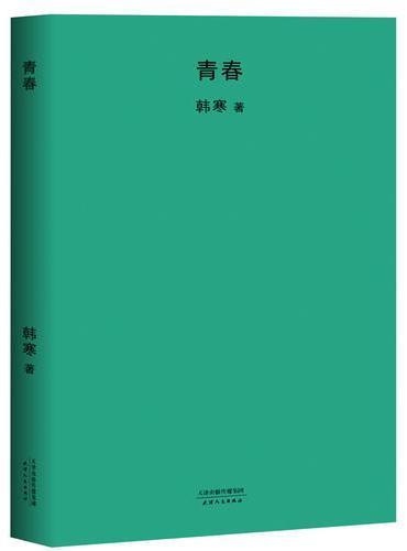 青春(2018年新版,29岁韩寒的悲悯之心,09-11年韩寒杂文精选)