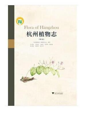 杭州植物志(第3卷)