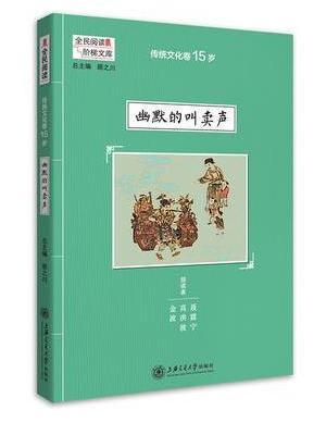 传统文化卷15岁·幽默的叫卖声(全民阅读·阶梯文库)
