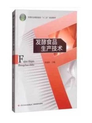 """发酵食品生产技术(全国农业高职院校""""十二五""""规划教材)"""