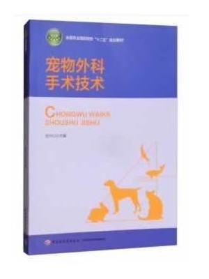 """宠物外科手术技术(全国农业高职院校""""十二五""""规划教材)"""