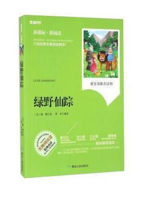 绿野仙踪(新课标·新阅读)