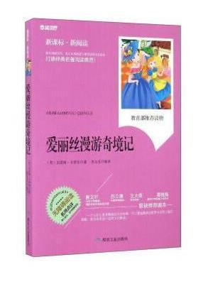 爱丽丝漫游奇镜记(新课标·新阅读)