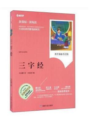 三字经(新课标·新阅读)