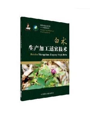 白术生产加工适宜技术(中药材生产加工适宜技术丛书)