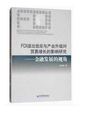 FDI溢出效应与产业升级对贸易增长的影响研究——金融发展的视角