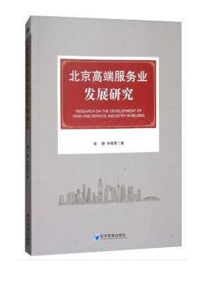 北京高端服务业发展研究