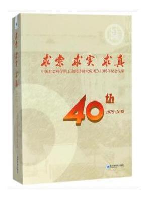 求索 求实 求真——中国社会科学院工业经济研究所成立四十周年纪念文集