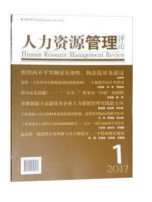 人力资源管理评论(2017第1辑)