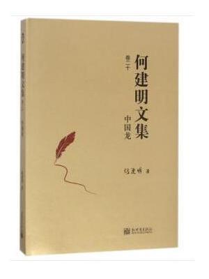 中国龙(何建明文集)