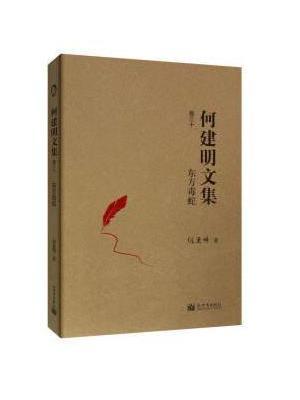东方毒蛇(何建明文集)