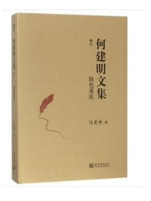 国色重庆(何建明文集)