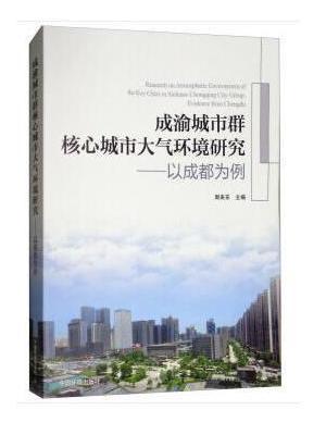 成渝城市群核心城市大气环境研究——以成都为例