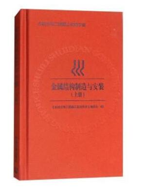 金属结构制造与安装(上册)