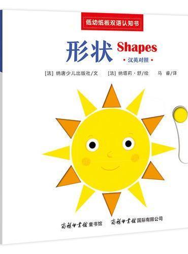 低幼纸板双语认知书《形状:汉英对照》