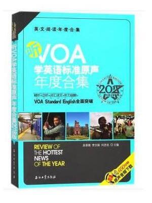 听VOA学英语标准原声年度合集2018版