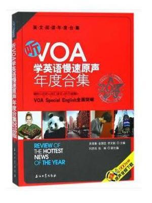 听VOA学英语慢速原声年度合集2018版