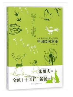 中国民间童谣