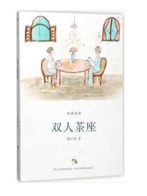 经典悦读:双人茶座