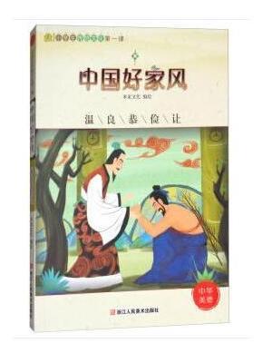 小学生传统文化第一课:中国好家风 温良恭俭让