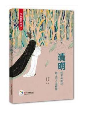 节日里的中国:清明(套装共3册)
