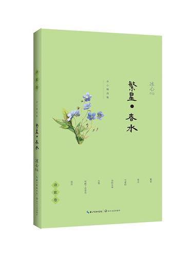 冰心精选集(诗歌卷)繁星·春水