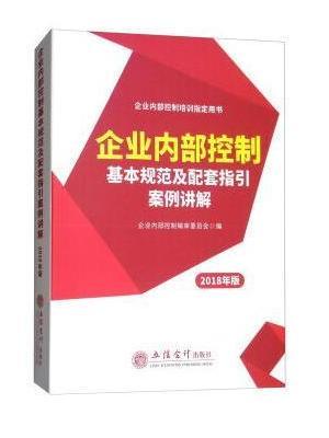 企业内部控制基本规范及配套指引案例讲解(2018年版)