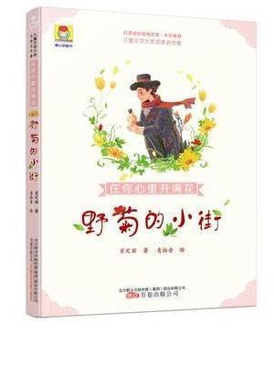 最小孩童书·儿童文学奖名家名作集:在你心里开满花·野菊的小街(大字护眼版)