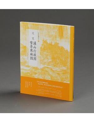 中国绘画名品·范宽溪山行旅图 雪景寒林图