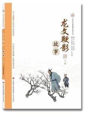 """""""讲好中国故事""""系列丛书—龙纹鞭影故事(下册)"""