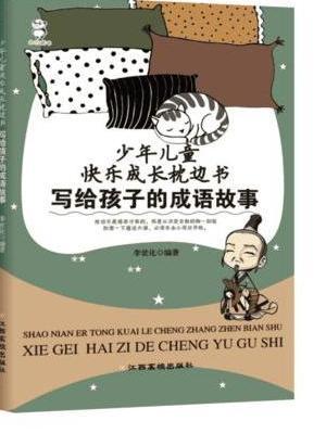 少年儿童快乐成长枕边书-写给孩子的成语故事