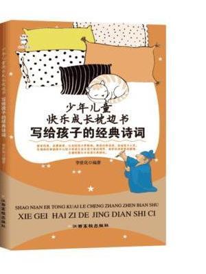 少年儿童快乐成长枕边书-写给孩子的经典诗词