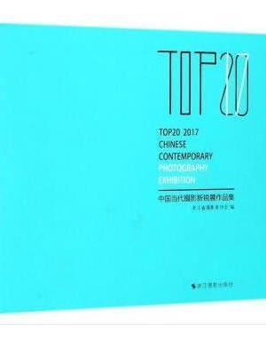 TOP20中国当代摄影新锐展作品集2017