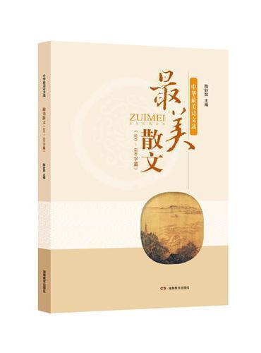 最美散文(400~600字篇)