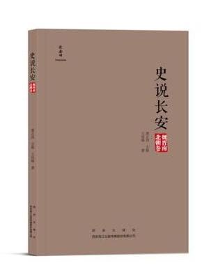 史说长安·魏晋南北朝卷