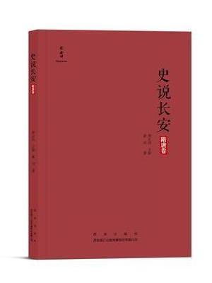 史说长安·隋唐卷