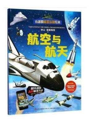 AR航空与航天