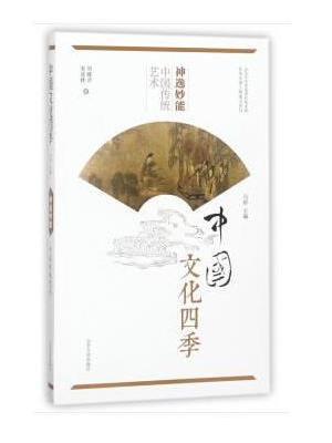 神逸妙能:中国传统艺术
