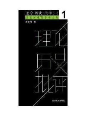 理论·历史·批评(一)王骏阳建筑学论文集