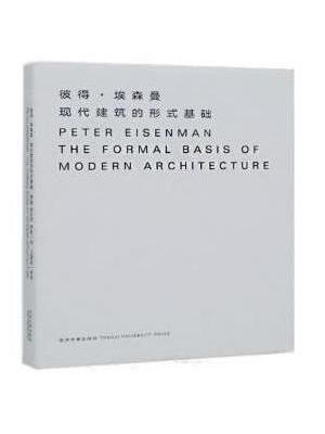 现代建筑的形式基础