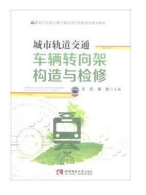 城市轨道交通车辆转向架构造与检修