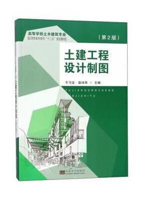 土建工程设计制图 (第2版)