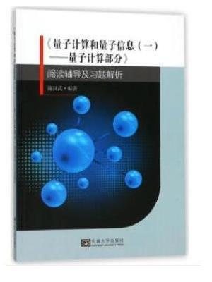 《量子计算和量子信息(一):量子计算部分》阅读辅导及习题解析