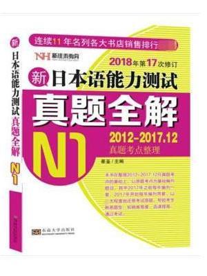 新日本语能力测试真题全解(N1)(修订版)